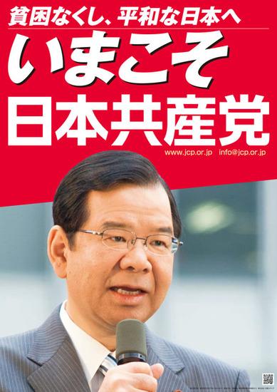 日本共産党、12年ぶりに地方区確...