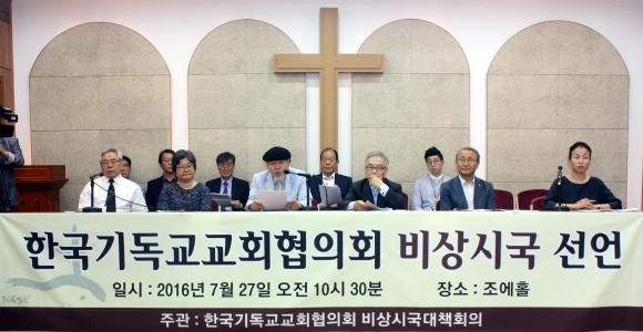 韓国キリスト教教会協議会で25年...