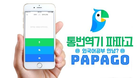 "NAVER、「papago」正式サービスを開始、""AI翻訳""でグーグルと対決 : 経済 : hankyoreh japan"