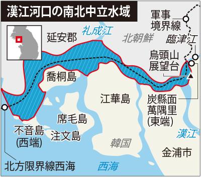 漢江河口の水路運航を南北優先協...