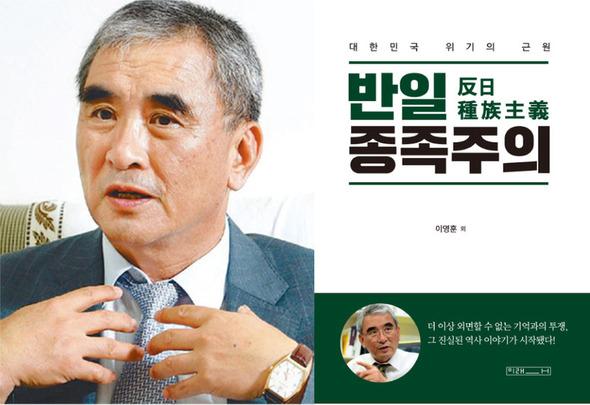 反応 の 韓国 反日 主義 種族