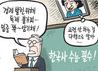 [그림판] '경제발전 위해 독재 불가피'