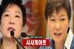 박근혜식 일방주의<br>정치가 사라졌다