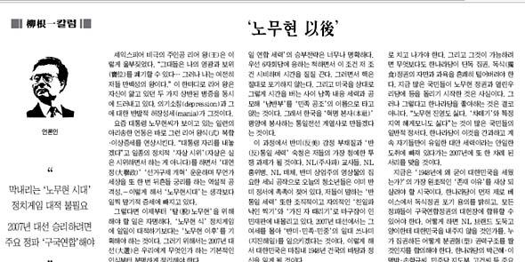 <朝鮮日報>9月6日分のコラム