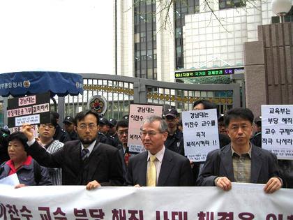 종교 엔지오 대표들이 강남대 이천수 교수(맨오른쪽)와 함께 서울 광화문 정부종합청사 앞에서 족벌 종교사학에 대한 교육부의 엄정 대처를 요구하는 시위를 벌이고 있다.