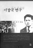 이강국 연구<br> 심지연 지음. 백산서당 펴냄. 2만4000원