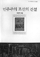 민주주의 조선의 건설<br> 이강국 지음. 범우사 펴냄. 8000원