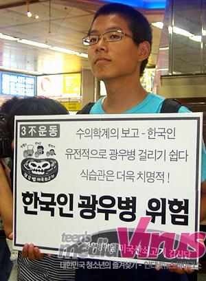"""민주노동당 청소년 당원인 김태우(고2)군, """"우리나라는 청소년의 자생적인 정치참여를 막고 있습니다.""""  ⓒ 인터넷뉴스 바이러스"""