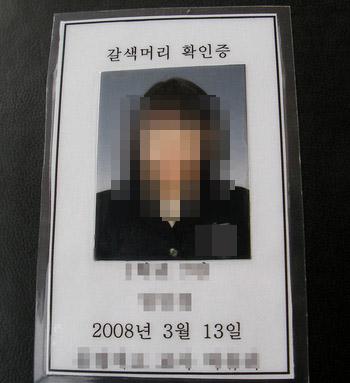 서울의 한 여고에서 학생에게 발급해주고 있는 '자연머리 확인증'