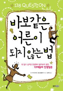 [책] '똑똑한 어른되기' 10대들이 궁금한 138가지