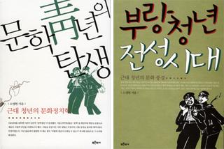 〈문학청년의 탄생-근대 청년의 문화정치학〉(왼쪽)과〈부랑청년 전성시대-근대 청년의 문화 풍경〉