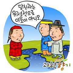 한국인의 핏줄, 누구와 더 가깝나?