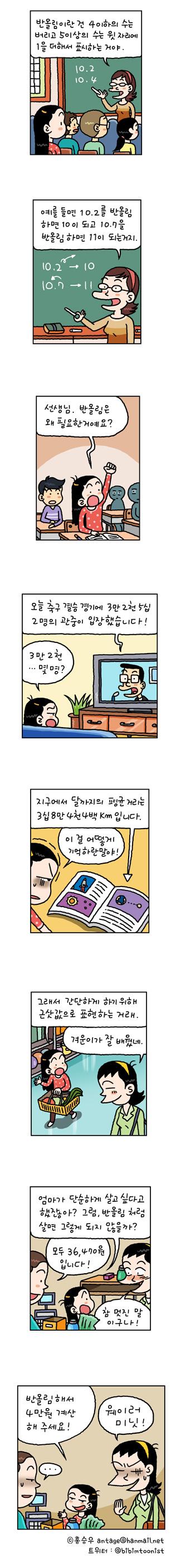 [만화] 반올림