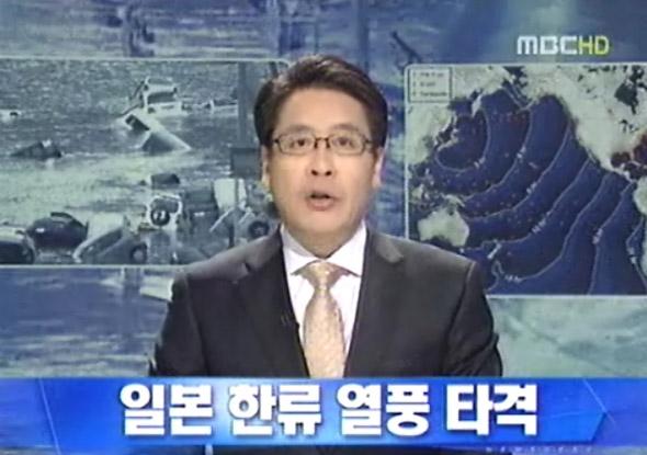 MBC 방송 화면 갈무리.
