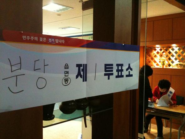 경기도 성남시 분당구 분당동에 마련된 투표소. 사진 허재현 기자
