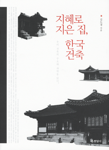 지혜로 지은 집, 한국건축