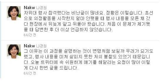 나경원 의원이 자신의 트위터에 올린 '자위대 행사' 참석 해명글.