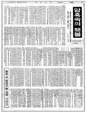 지학순 주교의 양심선언문 '암흑 속의 횃불'은 1975년 1월4일치 <동아일보>에 천주교정의구현사제단 이름으로 전문이 공개됐다.