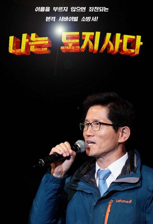 '김문수 119 전화 사건 패러디' 나는 도지사다. 출처 클리앙