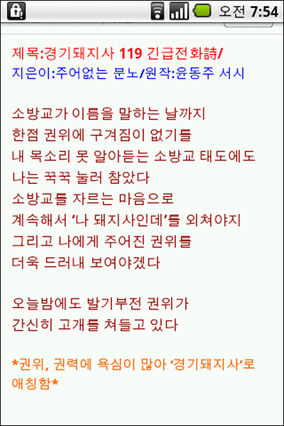 '김문수 119 전화 사건 패러디' -경기돼지사 119 긴급전화시. 출처 네이버 블로그 서거니.