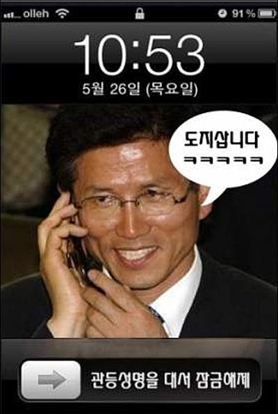 '김문수 119 전화 사건 패러디' -관등성명을 대서 잠금해제. 출처 @camarillo175
