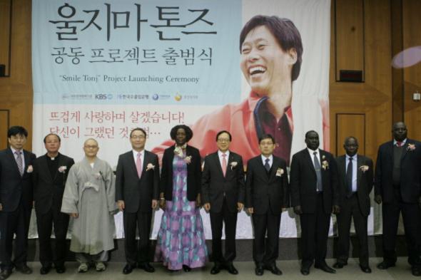기획재정부와 보건복지부가 지원하는 한국-남수단 공동 프로젝트 '울지마 톤즈' 출범식이 30일 서울 여의도 KBS 국제회의실에서 열렸다.
