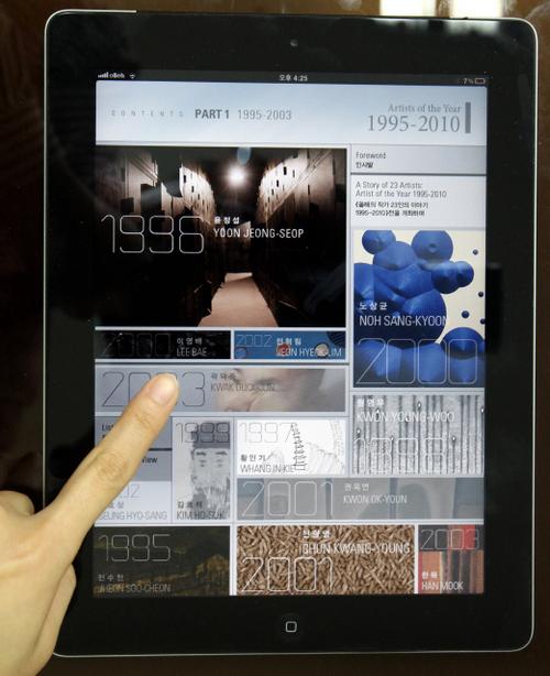 디지털 도록 프로젝트 '국립현대미술관 디지털 퍼블리싱 캠페인'