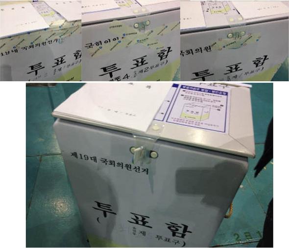 정상 투표함(위)과 문제의 구룡마을 투표함. 정상 투표함에는 테이프와 상자면에 겹치도록 빨간 봉인이 찍혀 있는 것을 볼수 있다.