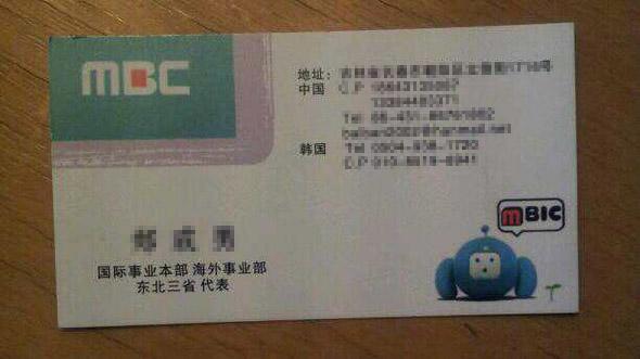 김재철 (MBC) 사장이 오랜 기간 특혜지원한 의혹을 받고 있는 재일동포 2세 무용가의 친오빠인 ㅈ씨가 중국 현지에서 사용한 명함. 문화방송 로고 밑에 '국제사업부 해외사업부 동북3성 대표'라는 직함이 찍혀 있다.