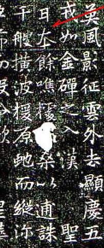 지난해 7월 중국 서안 골동시장에서 발견돼 현지 학술지에 공개된 백제인 '예군'의 묘지명 탁본. 점선 부분이 현재 전하는 가장 오래된 '일본(日本)' 글자다. 최근 이 글자가 일본 국호가 아니라 백제땅을 뜻한다는 학설이 나와 일본 학계가 충격에 빠졌다.  한국고대사학회 제공