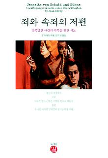 <죄와 속죄의 저편> 장 아메리 지음, 안미현 옮김/길·1만6000원