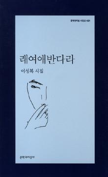 이성복(61) 일곱 번째 시집 <래여애반다라>(문학과지성사)