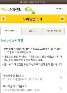 국민은행 모바일 앱