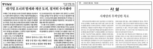 Big differences in Joongang Ilbo's coverage of CJ Group and Samsung