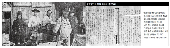 동학농민 학살한 일본군 장교 '명성황후 시해'에도 가담