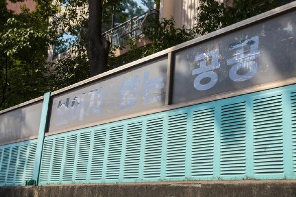 추석 연휴 반포한강공원과 서울 강변북로에도 예술가들은 기습적으로 거리 예술작품을 설치했다. 재활용 테이프나 더러운 방음벽을 닦아내는 독특한 방식으로 만들어낸 작품이다.