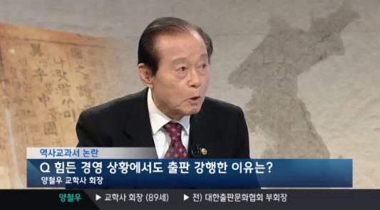 양철우 교학사 회장. JTBC 화면 캡쳐.