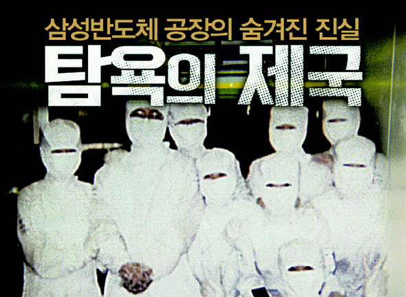 Interview] The heart breaking story of Samsung semiconductor workers
