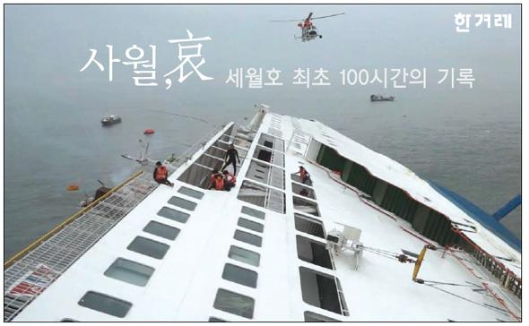'사월, 哀': 세월호 최초 100시간의 기록 : 사회일반 : 사회 : 뉴스 : 한겨레