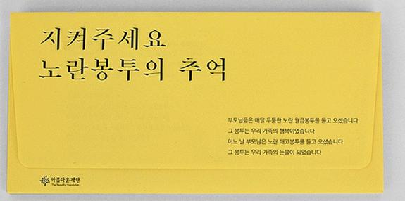 노란봉투 캠페인.