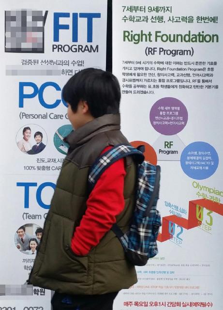 학원가에 붙어 있는 선행학습 광고판 앞을 지나가고 있는 초등학생. 박수지 기자