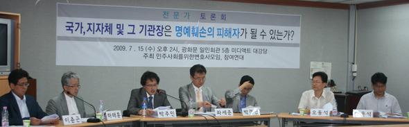 2009년 참여연대가 주최한 국가, '지자체 및 그 기관장은 명예훼손의 피해자가 될 수 있는가?' 전문가 토론회 / 한겨레 자료사진