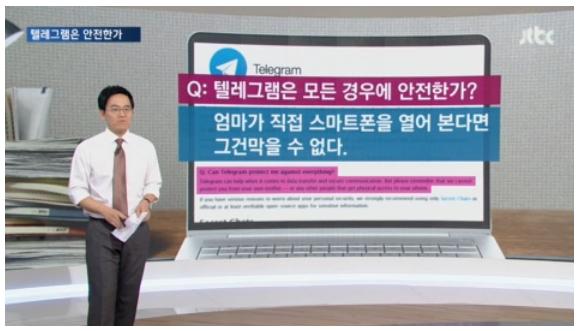 텔레그램은 안전한가? / JTBC 화면 캡쳐
