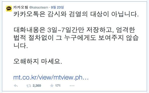 카카오톡 트위터. 9월 23일 오해 마세요 / 인터넷 캡쳐