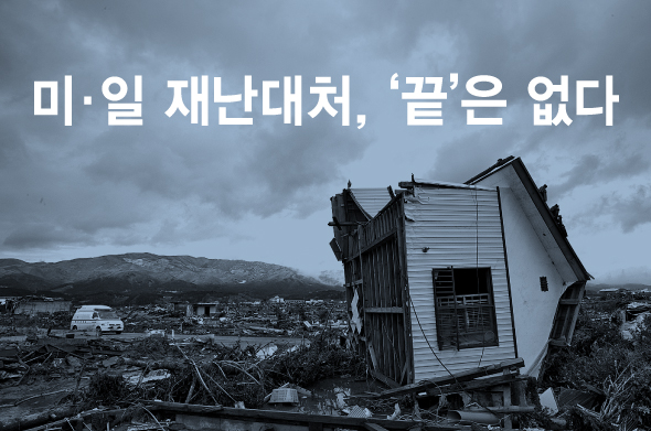 미·일 재난대처, '끝'은 없다