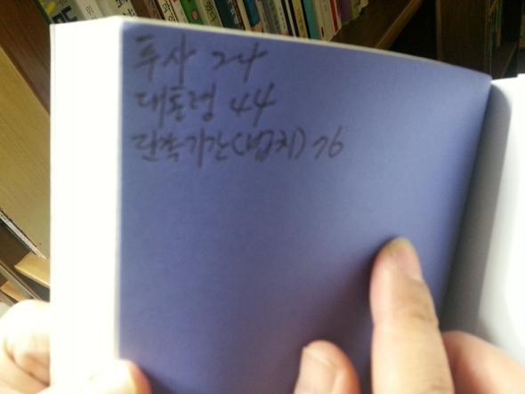 강준만 교수는 읽은 책 뒤편에 열쇳말(키워드)을 메모하는 습관이 있다. 윤형중 기자 hjyoon@hani.co.kr