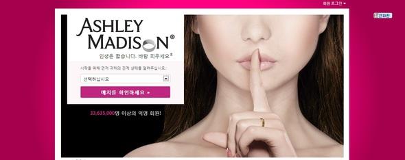 '애슐리 매디슨' 해킹 파문, 이젠 자살까지 '일파만파' : 사회일반 : 사회 : 뉴스 : 한겨레