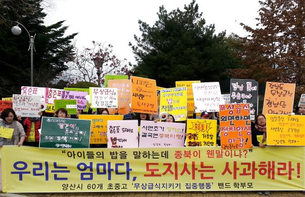 경남 양산지역 학부모 30여명은 2일 경남도청 들머리에서 무상급식 중단 사태에 대한 항의집회를 열어 홍준표 경남지사에게 사과를 요구했다.