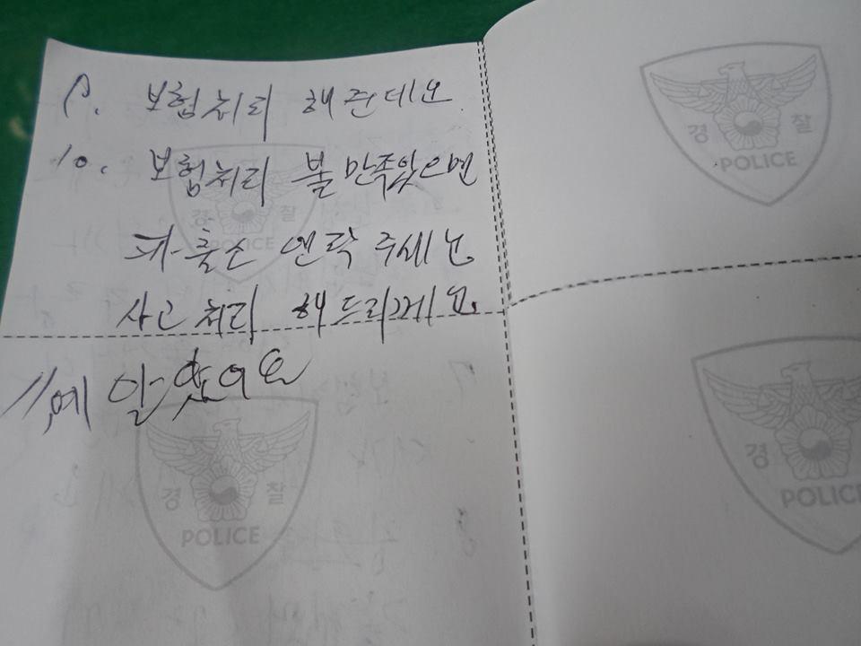 수첩 대화. 사진 전남지방경찰청 제공