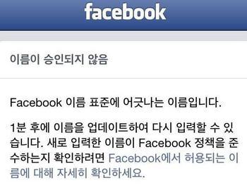 지난 1월 실명이 아니라는 이유로 갑자기 페이스북 사용이 중지된 '민노씨'가 당시 페이스북으로부터 받은 메시지. 친구와 나눴던 개인적인 대화들도 접근이 막혔다. 슬로우뉴스 제공